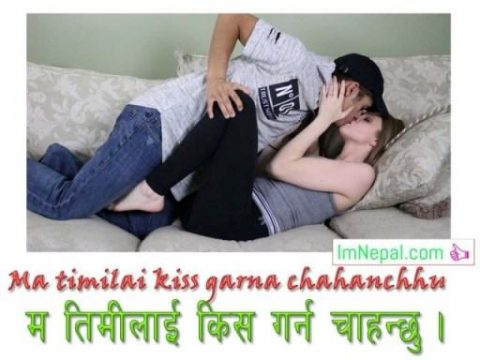 How to say i want to wanna kiss you in nepali language